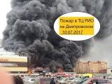 В ТЦ РИО на северо-востоке Москвы вспыхнул пожар, идет эвакуация