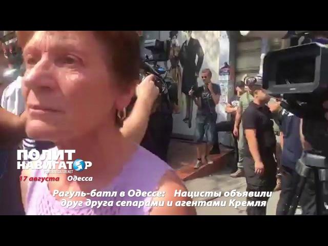 Рагуль-батл в Одессе: Нацисты объявили друг друга сепарами и агентами Кремля