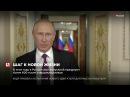 Владимир Путин поздравил выпускников страны с окончанием школы