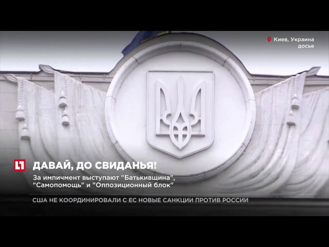 """За импичмент Порошенко выступают """"Батькивщина"""", """"Самопомощь"""" и """"Оппозиционн..."""