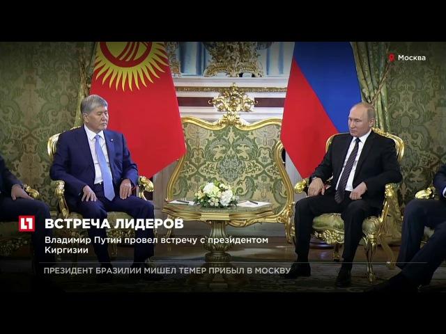 Путин: Россия и Киргизия останутся близкими союзниками и надежными друзьями
