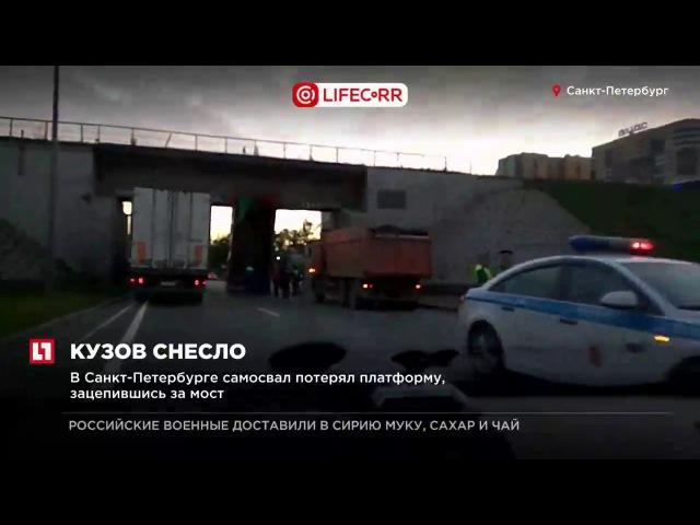 "Санкт-Петербурге ""Камаз"" оторвал себе кузов, зацепившись за мост"