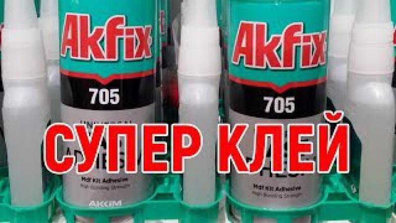 Клей с активатором для экспресс склеивания Akfix 705. Обзор, инструкция, мой отзыв . » Freewka.com - Смотреть онлайн в хорощем качестве