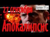 27.09.17 Dr. Doom, предсказал Апокалипсис