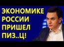 Владислав Жуковский Это полный KPAX экономики РФ