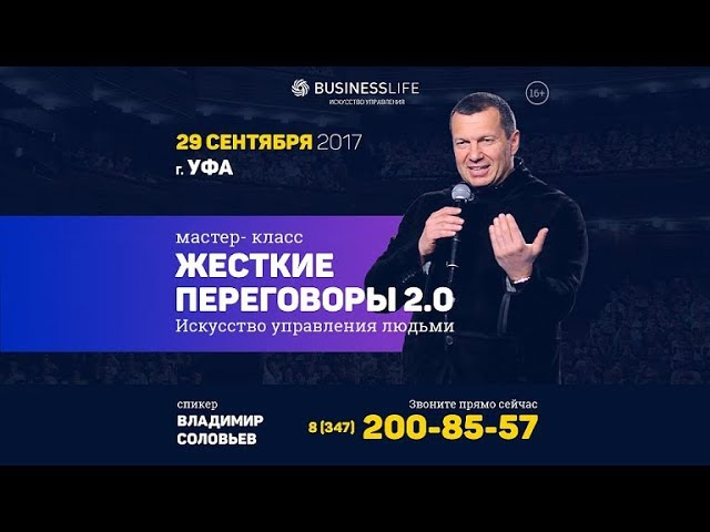 Приглашение Владимира Соловьева на мастер-класс в г. Уфа