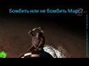 """Виталий Егоров: """"Бомбить или не бомбить. Как сделать Марс пригодным для жизни?"""""""