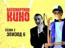 Бессмертное кино сезон 2 выпуск 6 Дракула Бондиана и Стивен Спилберг