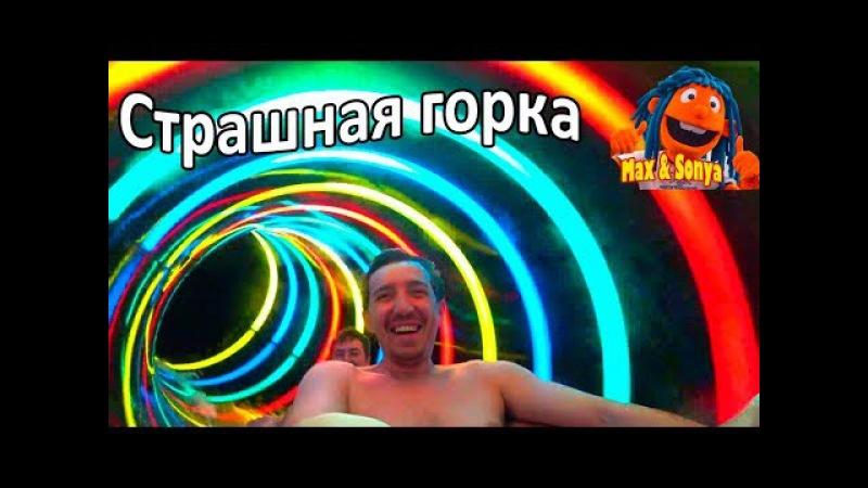 Аквапарк Банановая Республика Крым Самая страшная горка