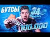 Мои бутсы за 100 тысяч рублей!