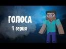 Minecraft сериал Голоса 1 серия Избранный