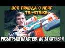 БЛАСТЕР НЕРФ МОДУЛУС TRI-STRIKE - Три Страйк - NERF - Обзор Нерф - Игрушечное Оружие