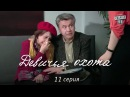 Лучшие видео youtube на сайте main-host Сериал Девичья охота 11 серия в HD 64 серии Мелодрама про