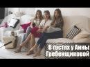 Аня и Таня в гостях у дизайнера Анны Гребенщиковой