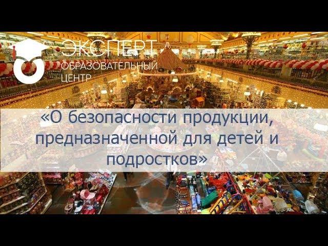 ТР ТС 0072011 О безопасности продукции, предназначенной для детей и подростков
