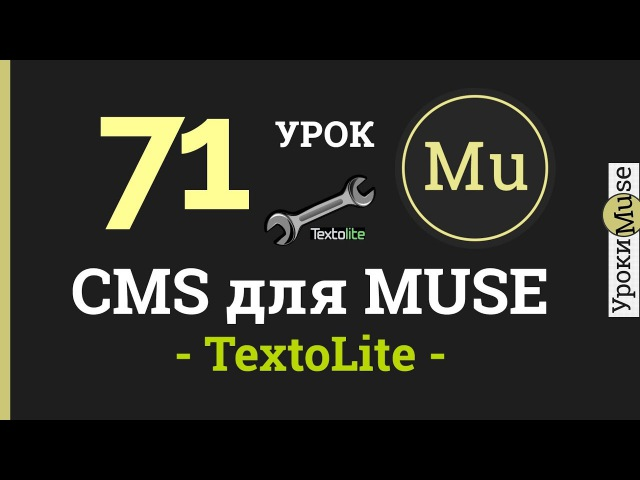 🎓Adobe Muse уроки🎓 71 Админка сайта TextoLite CMS для Adobe Muse