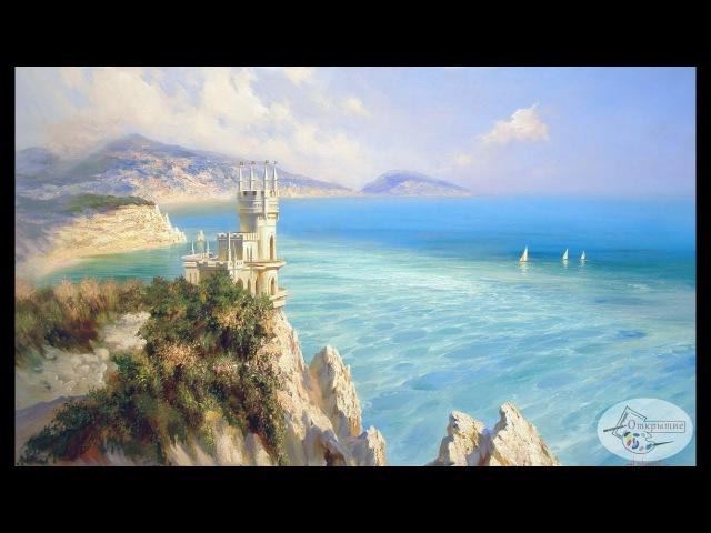 Морской пейзаж поэтапно Ласточкино гнездо Крым