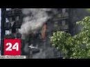 Огненная ловушка сгоревшая в Лондоне высотка не имела средств пожаротушения