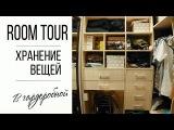 РУМ-ТУР гардеробная в квартире, своими руками, хранение вещей ROOM TOUR