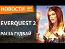 Everquest 2 Раша гудбай Новости