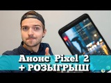 Презентация Google Pixel 22XL на русском и РОЗЫГРЫШ