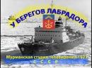 У БЕРЕГОВ ЛАБРАДОРА ГТРК МУРМАН 60