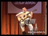 Бард Василий Мамаев 90-60-90