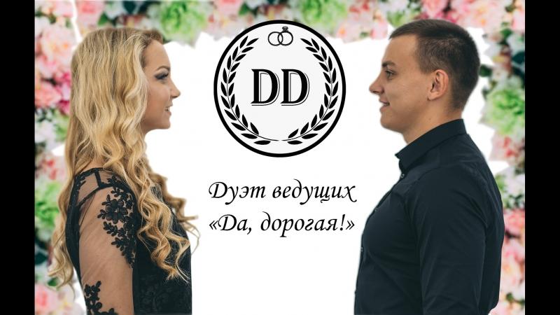 Промо Дуэт ведущих