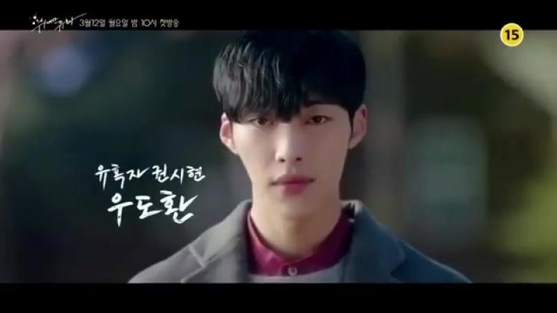 MBC 월화드라마 위대한 유혹자 조이,우도환 공식 티저 영상 3월 12일 첫방송