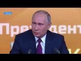 Большая пресс-конференция Путина (14 декабря 2017)