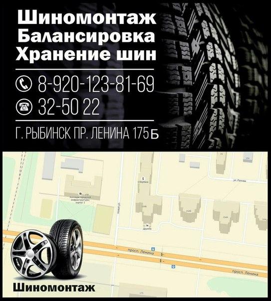 🚘🚘🚘 Шиномонтаж на Ленина 175 !!!!! ПЕРЕОБУЕМ ВАШЕ АВТО !!!!!! Быстро и