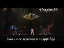 RBD Futuro-Ex-Novio, Я будущий экс-жених Russian subtitles