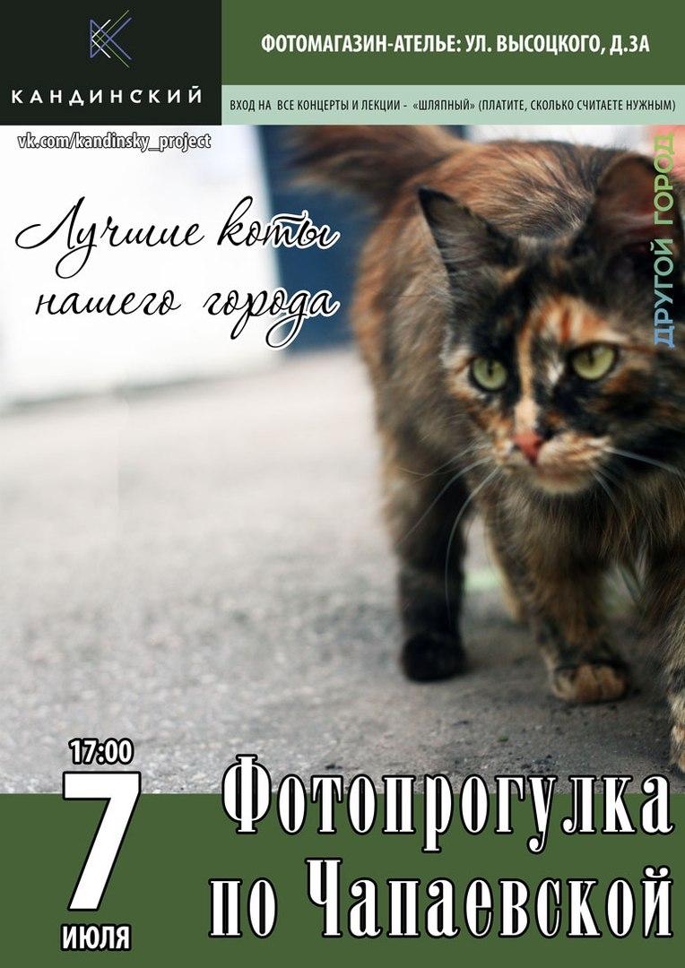 Афиша Самара 07/07 - Фотопрогулка по Чапаевской ул. (3)
