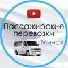 Пассажирские перевозки Минск