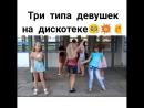 Девушки на дискотеке