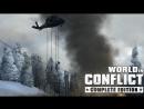 World in Conflict Complete Edition Миссия 12 За железным занавесом