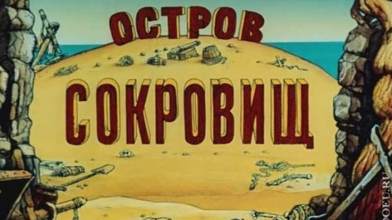 Остров сокровищ (1988).
