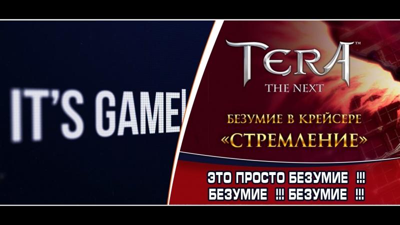 Tera The Next Крейсер стремление (Безумие) | Это просто Безумие