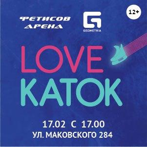 Афиша Владивосток Love каток во Владивостоке