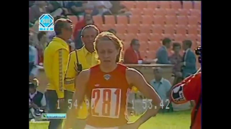 Олимпийские игры в Москве Лёгкая атлетика Женщины 800 метров Финал 1980