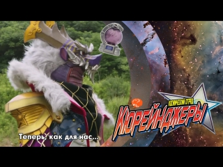 [dragonfox] Uchu Sentai Kyuranger - 27 (RUSUB)