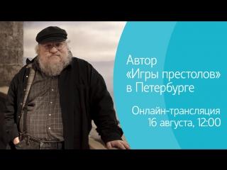 Автор Игры престолов в Петербурге. Онлайн-трансляция пресс-конференции Джорджа Мартина