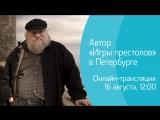 Автор «Игры престолов» в Петербурге. Онлайн-трансляция пресс-конференции Джорджа Мартина