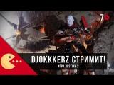 Destiny 2 - Спасаем человечество