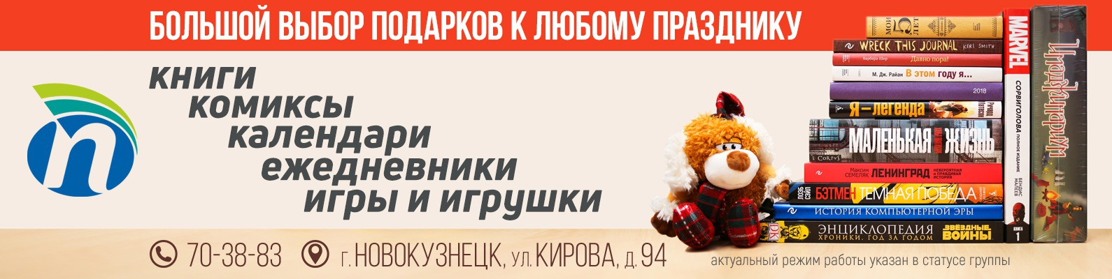 Список книжных магазинов новокузнецке
