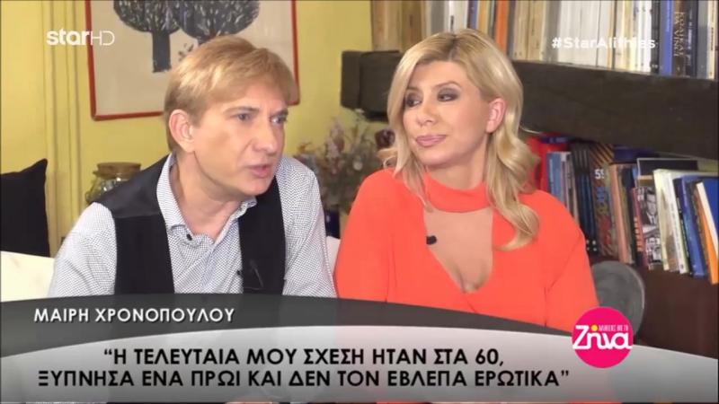 Μαίρη Χρονοπούλου Μάρθα Καραγιάννη - πριν από πόσα χρόνια σταμάτησαν το σεξ