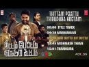 Thittam Poattu Thirudura Kootam 2016 Jukebox TPTK Songs Kayal Chandran Radhakrishnan Parthiban