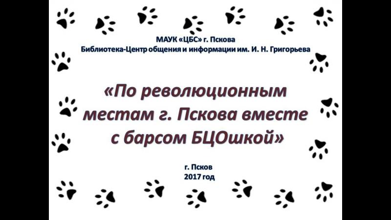 Сер. 12. По революционным местам г. Пскова вместе с барсом БЦОшкой