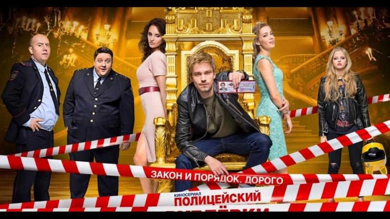 Полицейский с Рублёвки 1 сезон 3 и 4 серия (18)