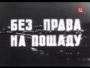 ☭☭☭ Без права на пощаду (1970) 1 ☭☭☭
